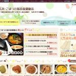 新サイト「玄米・ごぼう汁基本食健康法」オープン