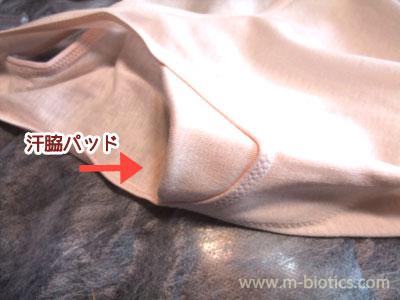 トリンプ汗脇パッドつきのインナー(タンクトップ)が便利