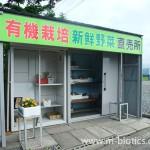 有機野菜直売所
