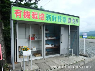 有機栽培野菜の直売所にて~有機栽培=コラーゲン肥料?