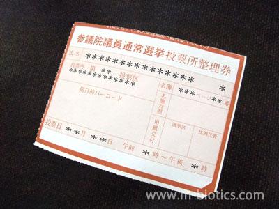 参議院選挙2013:投票に行ってきた!