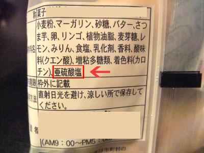地元の菓子が添加物(亜硫酸塩、合成着色料)入りになって食べられない