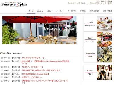 北海道の店だと思ったら茨城の店だった(同名のフランス料理店)