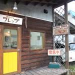 東川町 パン フレップ