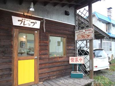 東川町の自然派パン屋「フレップ」でメロンパンと豆パンを購入