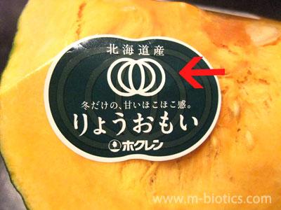 「りょうおもいかぼちゃ」で冬でも北海道産のかぼちゃが食べられる!