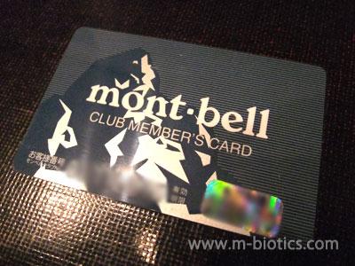 モンベルクラブに入会後、初めて会報誌が送られてきた~携帯トイレが面白い