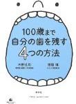 100歳まで自分の歯を残す