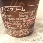 ゴディバ アイス ミルクチョコレートチップ