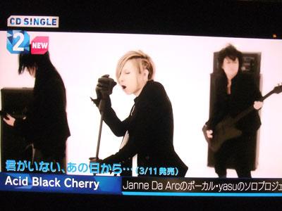 バンド「Acid Black Cherry」は、母には「旭豆の人」と言わないと通じない