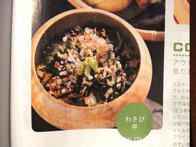 チューブわさびのわさび丼はツンツンきすぎて食べにくそう~JAFの会報誌にて