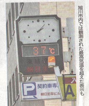 旭川市の6月の猛暑37℃にびっくり【2014】