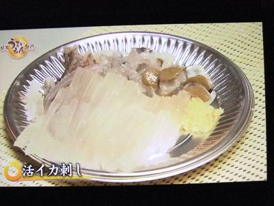 旭川から8時間半もかかる函館~いつか活イカ刺しが食べたい