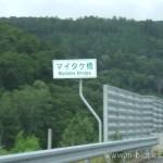 マイタケ橋