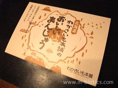 わかさいも本舗「おいしいまんじゅう」は本当に美味しかった~小豆、小麦粉が北海道産。化学調味料が惜しい