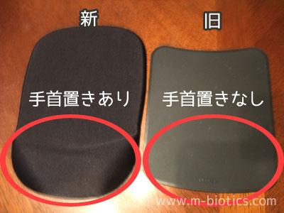 マウス操作時に手首の付け根が痛い~マウスパッドをリストレスト(クッション)つきに買い替える【母のインターネット5】