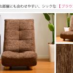 座椅子leia