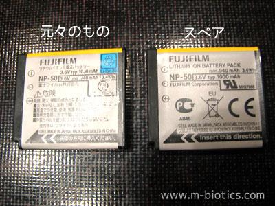 デジタルカメラの予備バッテリーを買った~安心感が良い【富士フイルム F200EXR用】
