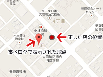 食べログの地図で示された場所に店(洋食とcafeじゅんぺい)がなくて道に迷う【北海道美瑛】