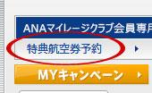 ANA特典航空券で小松からの帰路二区間をなんとか予約