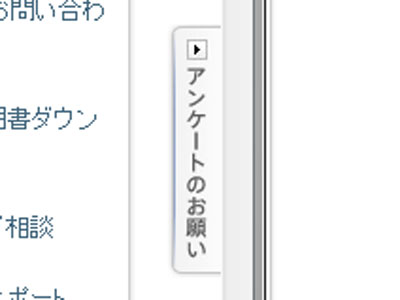 ソニーICレコーダーのページにあった「アンケートのお願い」タブをクリックして肩すかしを食らう