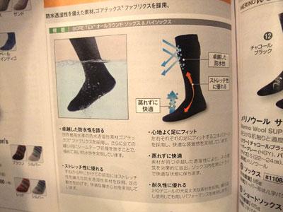 モンベルのカタログで「防水ソックス」なるものの存在を知る~長靴要らずの便利グッズ
