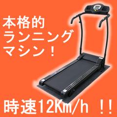 ウォーキングマシン購入を決める~歩くのに必要な筋肉を鍛えるため