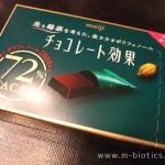 チョコレート効果 72