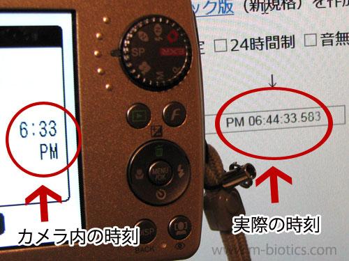 旅行記を書いていて、デジタルカメラ内のExif(撮影日時などの情報)がずれていたことに気づく