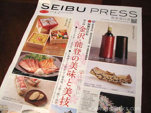 金沢物産展のチラシで、ホテル日航金沢レストランの店員さんを思い出す