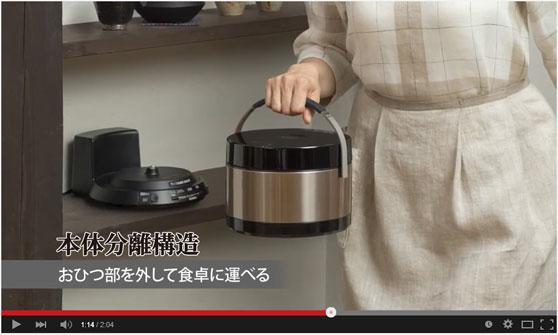 「おひつ御膳」という炊飯器は、本当におひつのように本体を取り外せてすごい