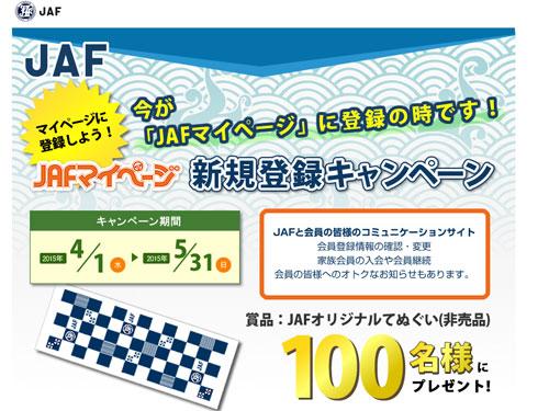 JAFのネット会員新規登録キャンペーンで当たる「手ぬぐい」に興味を引かれる