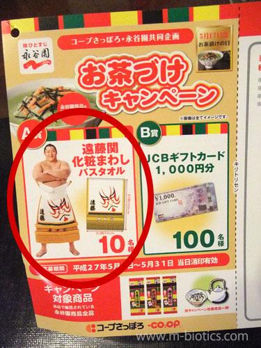 永谷園「お茶づけキャンペーン」の「遠藤関化粧まわしバスタオル」に応募する