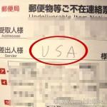 飛蚊症悪化防止用の目のサプリをアメリカの店にネット注文したら、差出人の欄に「USA」としか書かれていなかった