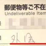 差出人に「外国」としか書かれていない不在連絡票