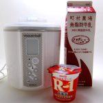 無脂肪牛乳+明治R1ヨーグルトで自家製ヨーグルトを作る~ヨーグルトメーカー使用(TANICAヨーグルティアS)【ヨーグルティア2】