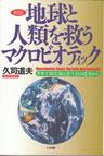地球と人類を救うマクロビオティック