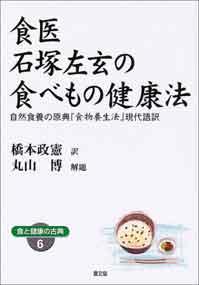 食医石塚左玄の食べもの健康法