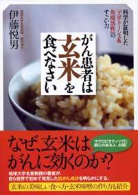 がん患者は玄米を食べなさい