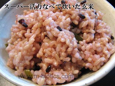 黒米入り玄米ご飯(スーパー活力なべ使用) マクロビオティック料理