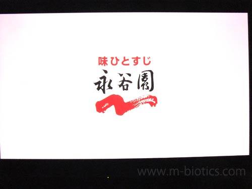 遠藤 永谷園 CM BSジャパン「ふるさと再生 日本の昔ばなし」後の永谷園CM) ↑永谷園来たっ