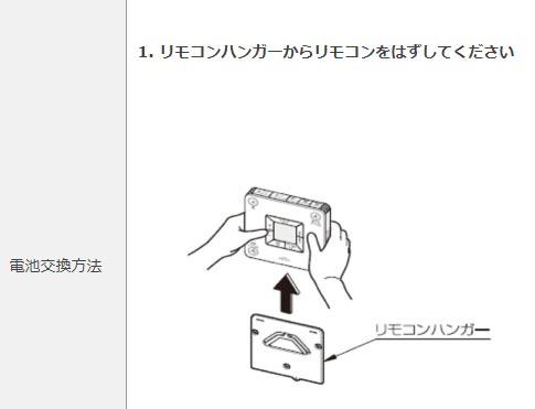 トイレ ウォシュレット 操作盤 リモコン 電池交換
