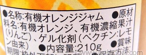 オーサワジャパン 有機オレンジジャム 砂糖不使用