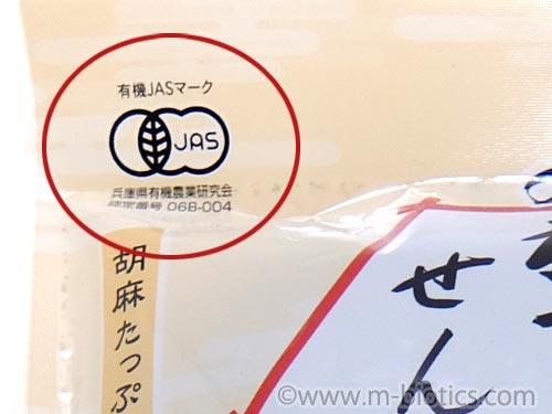 オーサワジャパン オーサワの有機玄米黒胡麻せんべい