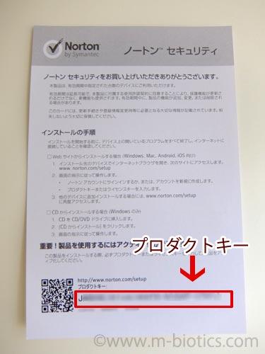 ノートンセキュリティ 更新 プロダクトコード入力場所