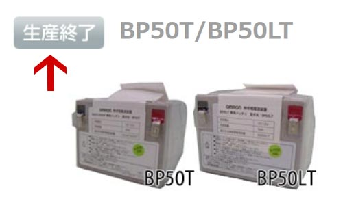 UPS 無停電電源装置 バッテリー交換の方法 サンワサプライ オムロン
