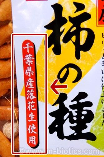 健康フーズ 柿の種