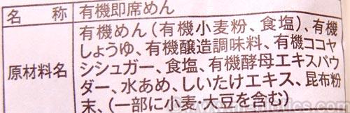 桜井食品 有機うどん