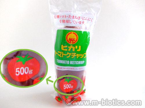 ヒカリ 有機 トマトケチャップ