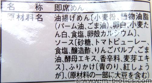 桜井食品 焼そば